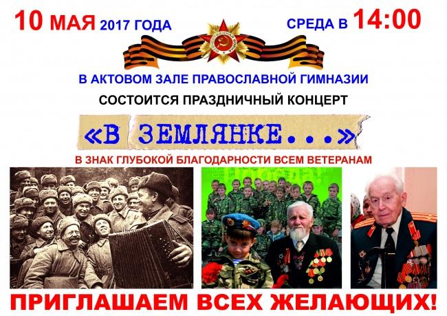 10 мая состоится праздничный концерт «В ЗЕМЛЯНКЕ...»