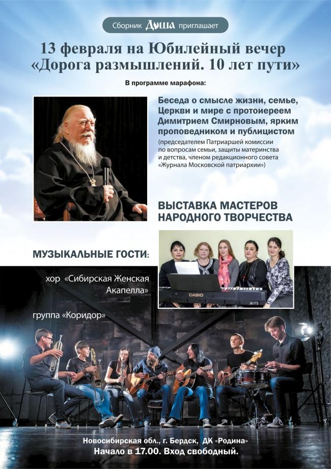 В Бердске 13 февраля состоится юбилейный вечер, посвященный 10-летию сборника «Душа – встреча с Господом»
