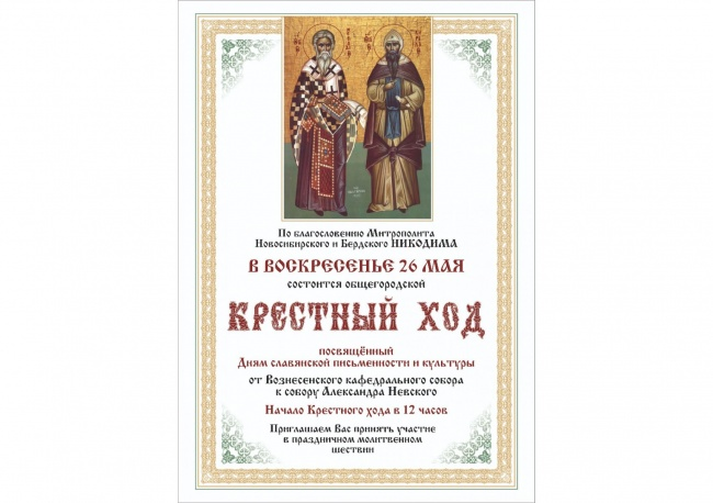 26 мая в Новосибирске состоится общегородской крестный ход